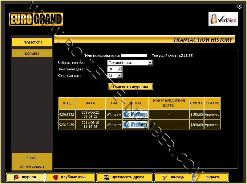 Артём Соколов aus Russland gewann 500 USD bei Eurogrand Casino
